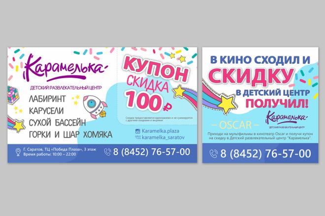 Разработаю дизайн листовки, флаера 8 - kwork.ru