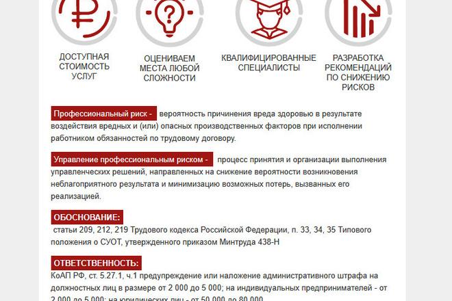 Сделаю адаптивную верстку HTML письма для e-mail рассылок 4 - kwork.ru
