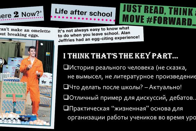 Создание презентаций 29 - kwork.ru