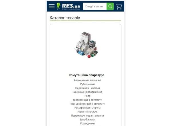 Доработаю мобильную версию сайта 1 - kwork.ru