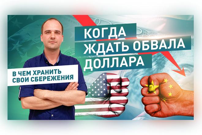 Сделаю превью для видеролика на YouTube 3 - kwork.ru
