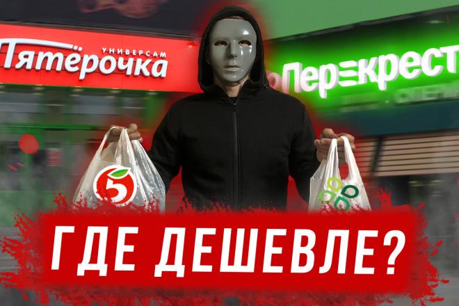Креативные превью картинки для ваших видео в YouTube 38 - kwork.ru