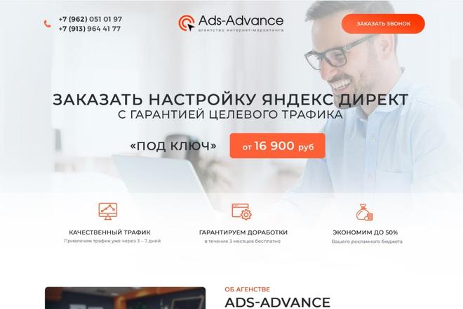 Дизайн одного блока Вашего сайта в PSD 29 - kwork.ru
