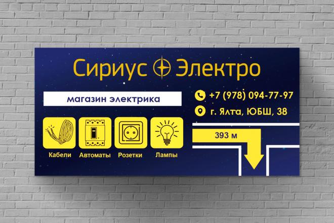 Макет для наружной рекламы, ситилайт 1 - kwork.ru