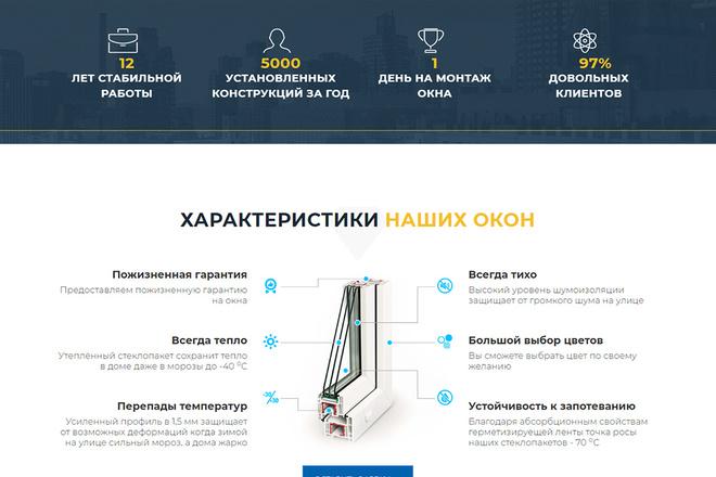 Сделаю продающий Лендинг для Вашего бизнеса 62 - kwork.ru