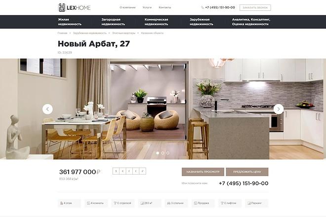 Адаптивная верстка сайта по дизайн макету 19 - kwork.ru