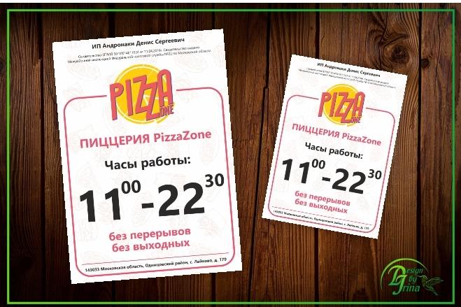 Наружная реклама 17 - kwork.ru