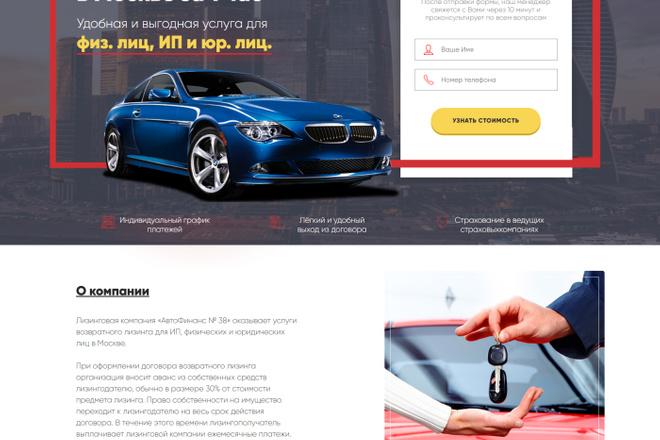 Сделаю продающий Лендинг для Вашего бизнеса 7 - kwork.ru