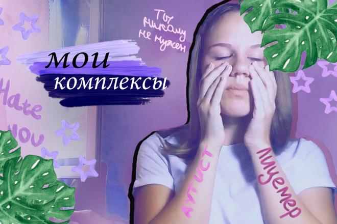Оформление Ютуб - канала 5 - kwork.ru