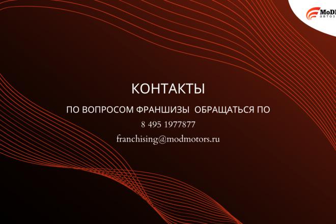 Стильный дизайн презентации 16 - kwork.ru