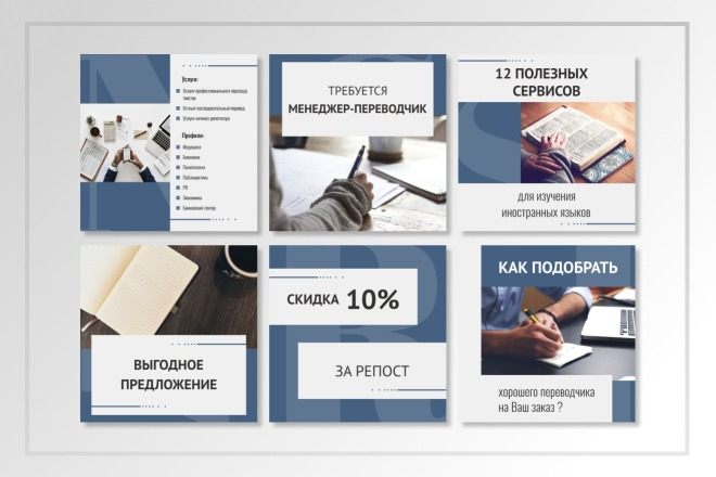 Оформление ленты инстаграм 7 - kwork.ru