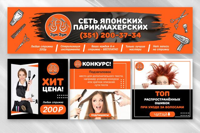 Обложка + ресайз или аватар 22 - kwork.ru