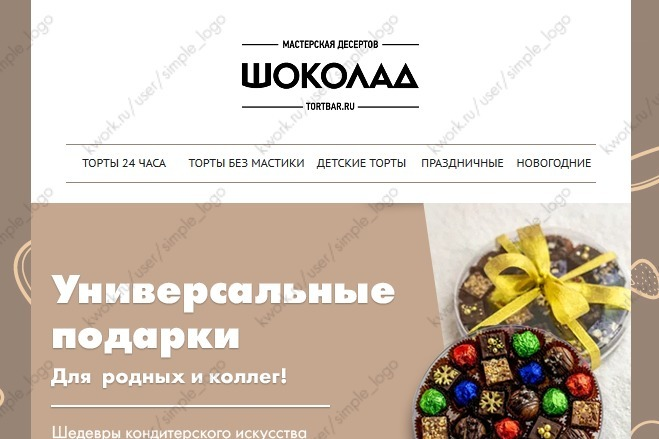 Html-письмо для E-mail рассылки 33 - kwork.ru