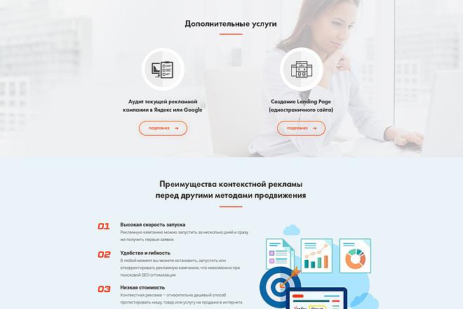 Дизайн страницы Landing Page - Профессионально 40 - kwork.ru