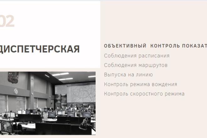 Стильный дизайн презентации 388 - kwork.ru