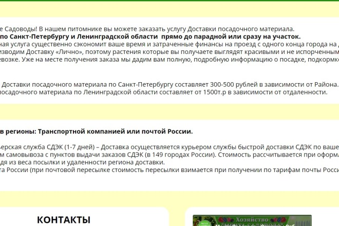 Создам лендинг на вордпресс 9 - kwork.ru
