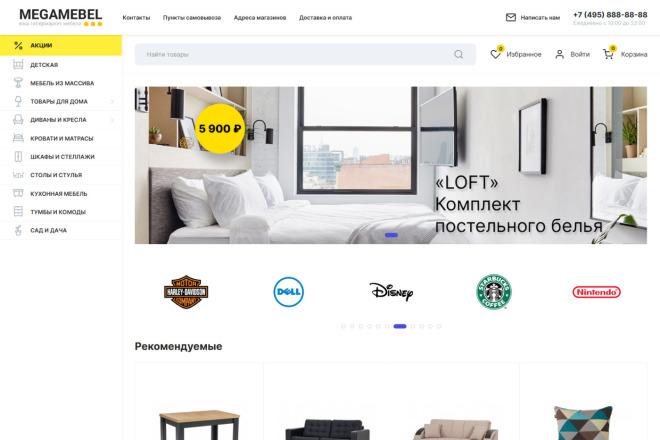Разверну интернет-магазин на OpenCart OcStore+ установлю к нему шаблон 6 - kwork.ru