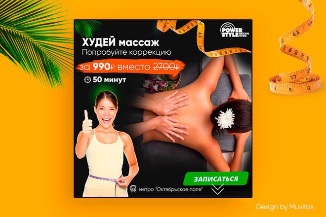 Креативы, баннеры для рекламы FB, insta, VK, OK, google, yandex 3 - kwork.ru