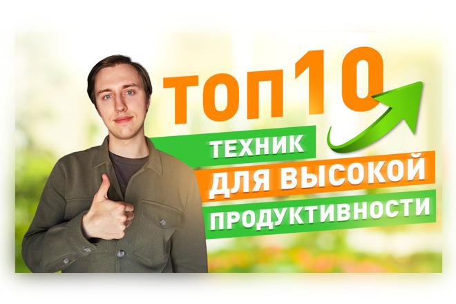 Сделаю превью для видеролика на YouTube 9 - kwork.ru