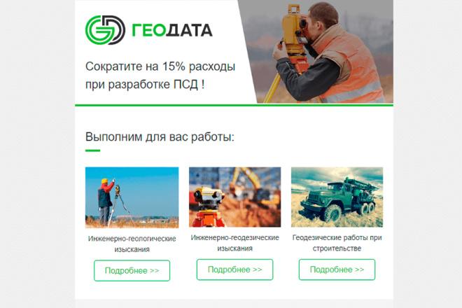 Создание и вёрстка HTML письма для рассылки 62 - kwork.ru