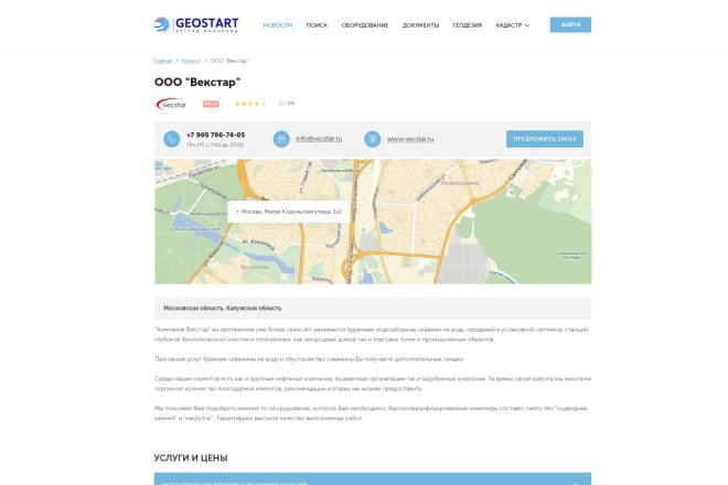 Дизайн страницы Landing Page - Профессионально 8 - kwork.ru