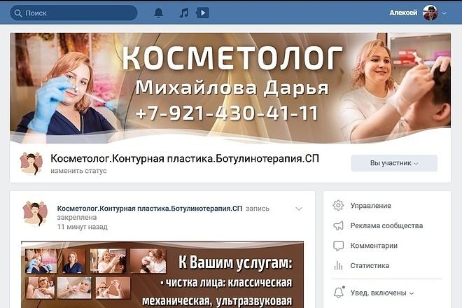 Оформлю группу ВК - обложка, баннер, аватар, установка 60 - kwork.ru