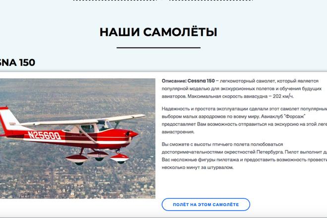 Создам сайт под ключ на WordPress 6 - kwork.ru