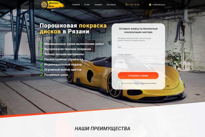 Дизайн Landing Page в PSD или Figma 20 - kwork.ru