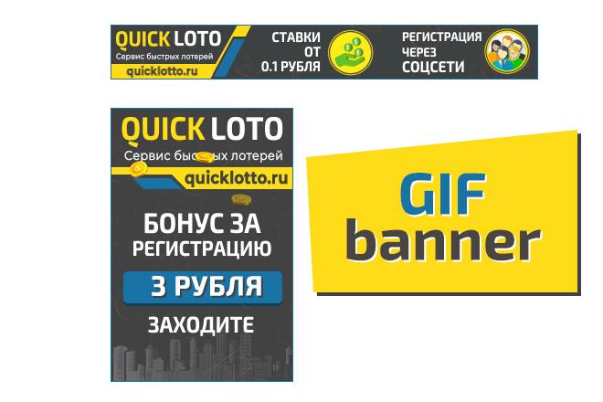 Сделаю 2 качественных gif баннера 43 - kwork.ru