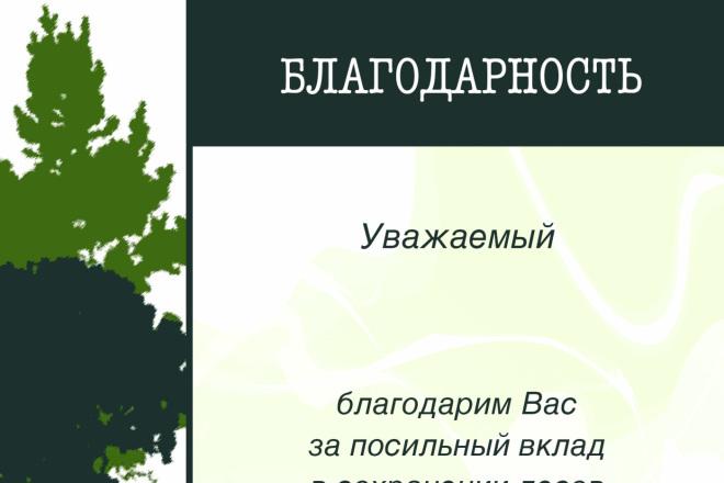 Грамота. Сертификат. Диплом. Уникальный дизайн. Спорт. Музыка. Театр 2 - kwork.ru