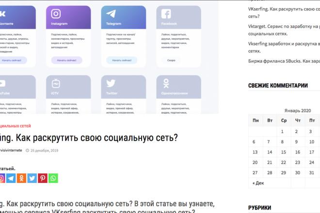Создам сайт Блог на Wordpress 3 - kwork.ru