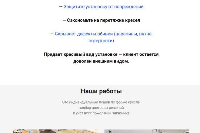 Сделаю копию лендинг пейдж на Textolite 1 - kwork.ru