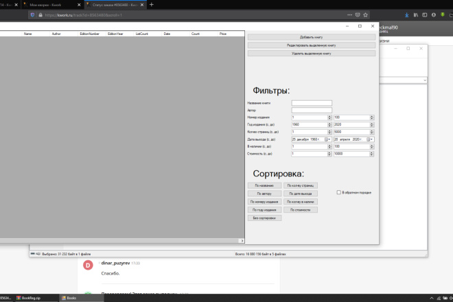 Напишу программу на C#. WinForms, WPF, ASP NET 3 - kwork.ru