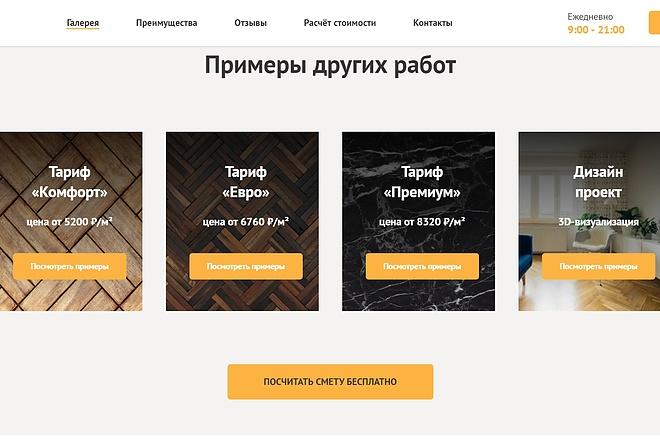 Создание сайта - Landing Page на Тильде 133 - kwork.ru