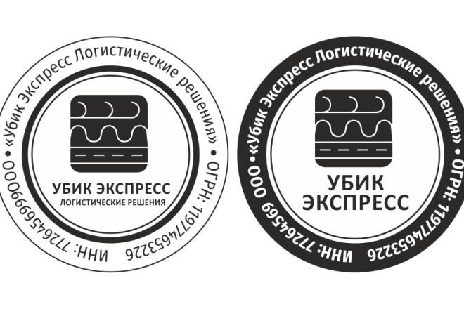 Нарисую печати 2 - kwork.ru