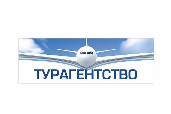 Дизайн для наружной рекламы 140 - kwork.ru