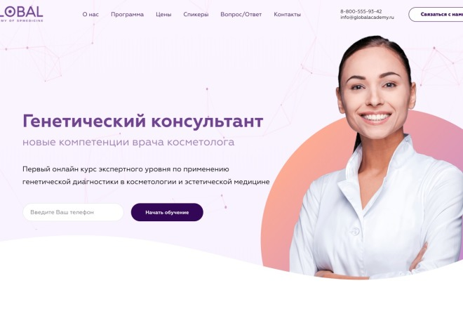 Веб дизайн страницы сайта на Тильде 8 - kwork.ru