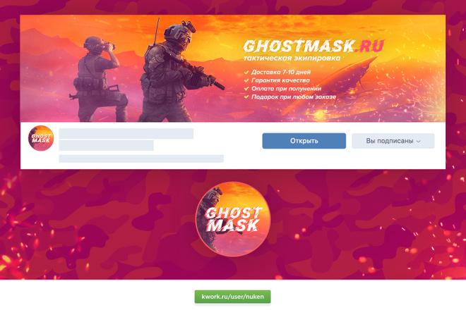 Оформление сообщества вконтакте. Обложка + аватар 3 - kwork.ru
