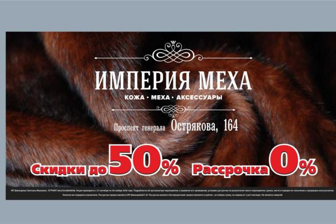 Наружная реклама, билборд 4 - kwork.ru
