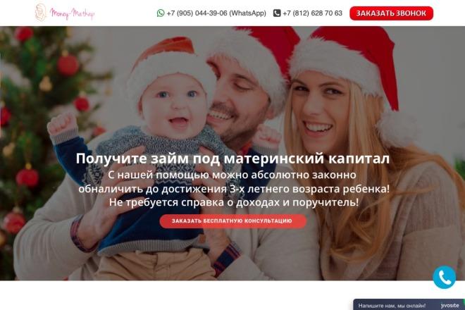 Создание одностраничника на Wordpress 4 - kwork.ru