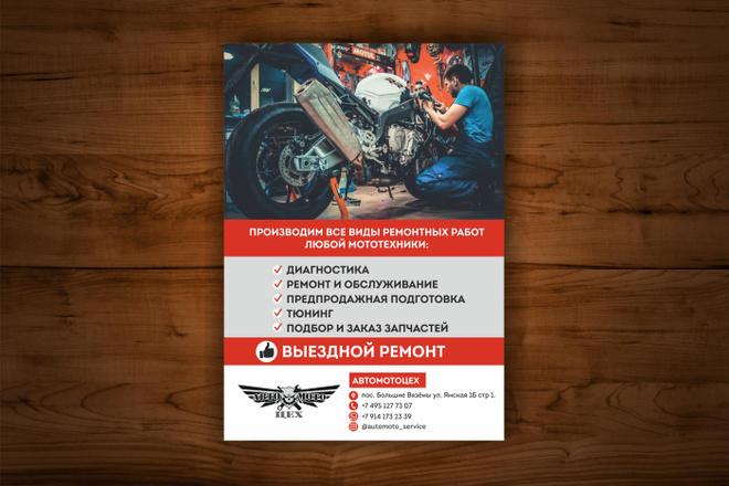 Дизайн флаера, листовки 6 - kwork.ru