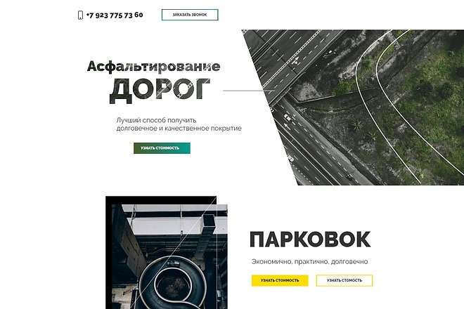 Дизайн продающего лендинга для компании 4 - kwork.ru