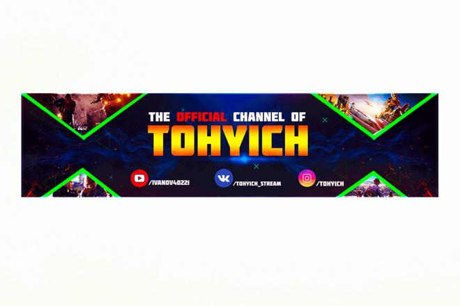 Сделаю для вас оформление канала Twitch 3 - kwork.ru