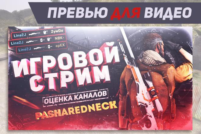 Шапка для Вашего YouTube канала 27 - kwork.ru