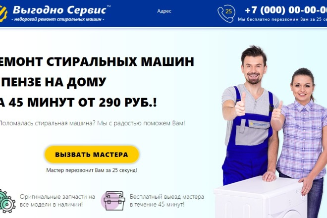 Делаю копии landing page 30 - kwork.ru