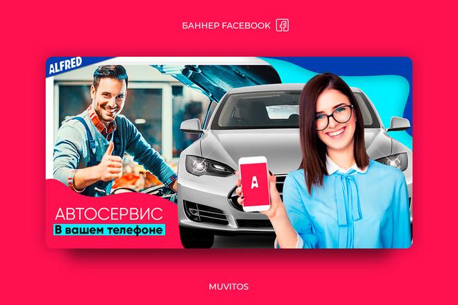 Креативы, баннеры для рекламы FB, insta, VK, OK, google, yandex 76 - kwork.ru