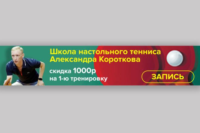 Баннер на сайт 80 - kwork.ru