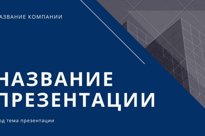 Создам презентацию. Быстро. Креативно 1 - kwork.ru