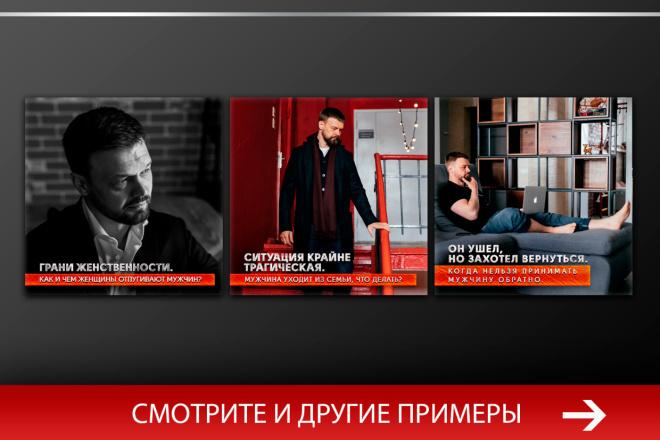 Баннер, который продаст. Креатив для соцсетей и сайтов. Идеи + 21 - kwork.ru