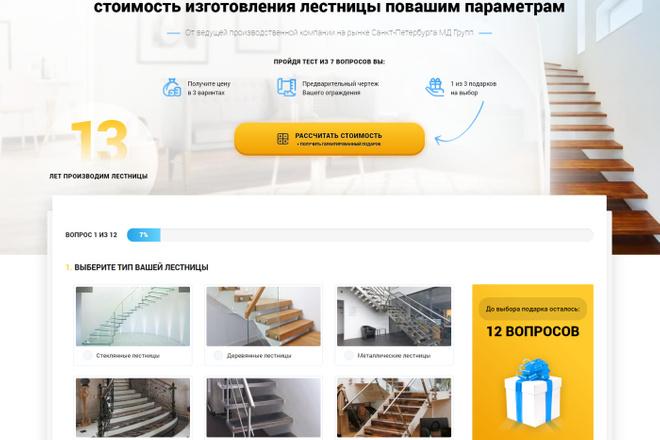 Сделаю копию отвязку Quiz от конструктора Marquiz 5 - kwork.ru